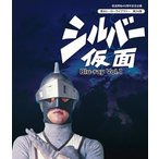 放送開始45周年記念企画 甦るヒーローライブラリー 第24集 シルバー仮面 Vol.1〈2枚組〉