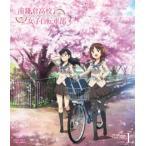南鎌倉高校女子自転車部 VOL.1