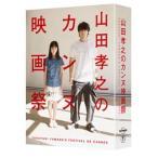 山田孝之のカンヌ映画祭 DVD BOX〈6枚組〉