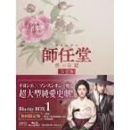 師任堂(サイムダン),色の日記 完全版 ブルーレイBOX1〈4枚組〉