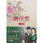 師任堂(サイムダン),色の日記 完全版 DVD-BOX2〈6枚組〉