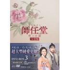 師任堂(サイムダン),色の日記 完全版 DVD-BOX3〈6枚組〉