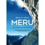 MERU メルー('15米)