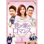 我が家のロマンス DVD-BOX1〈8枚組〉