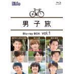 男子旅 Blu-ray BOX vol.1〈2枚組〉
