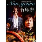 15周年記念コンサートNon-genre  DVD