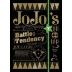 ジョジョの奇妙な冒険 第2部 戦闘潮流 Blu-ray BOX〈初回仕様版・3枚組〉