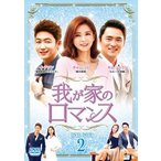 我が家のロマンス DVD-BOX2〈8枚組〉