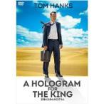 王様のためのホログラム('16米)