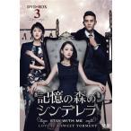 記憶の森のシンデレラ〜STAY WITH ME〜 DVD-BOX3〈7枚組〉