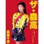 森高千里/「ザ・森高」ツアー 1991.8.22 at 渋谷公会堂