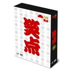 笑点 宴-放送50周年完全保存版- DVD-BOX〈6枚組〉