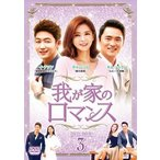 我が家のロマンス DVD-BOX3〈8枚組〉