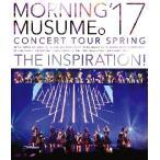 モーニング娘。'17/コンサートツアー春〜THE INSPIRAT
