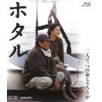 ホタル('01「ホタル」製作委員会)