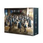 残酷な観客達 Blu-ray BOX〈初回限定スペシャル版・5枚組〉
