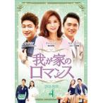 我が家のロマンス DVD-BOX4〈8枚組〉