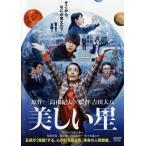 美しい星('17ギャガ/ジェイ・ストーム/朝日新聞社/日本出版販売/ガンパウダー)