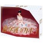 過保護のカホコ DVD-BOX〈6枚組〉