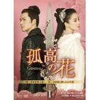 孤高の花〜General&I〜 DVD-BOX1〈10枚組〉