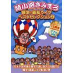 爆笑  最新ライブ ベストセレクション2  DVD