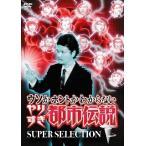ウソかホントかわからない やりすぎ都市伝説 下巻〜SUPER SELECTION〜