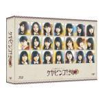 欅坂46/全力!欅坂46バラエティー KEYABINGO!2 Blu-ray BOX〈4枚組〉