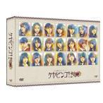 欅坂46/全力!欅坂46バラエティー KEYABINGO!2 DVD-BOX〈初回生産限定・4枚組〉