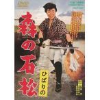 ひばりの森の石松('60東映)