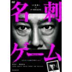 連続ドラマW 名刺ゲーム DVD-BOX〈2枚組〉