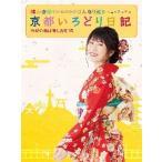 横山由依(AKB48)がはんなり巡る 京都いろどり日記 第3巻「京都の春は美しおす」編