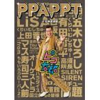 ピコ太郎/PPAPPT in 日本武道館