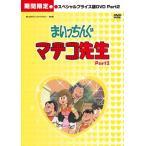 まいっちんぐマチコ先生  HDリマスター  スペシャルプライス版DVD Part.2  期間限定  想い出のアニメライブラリー 第6集