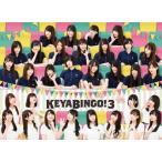 欅坂46/全力!欅坂46バラエティー KEYABINGO!3 DVD-BOX〈初回生産限定・4枚組〉
