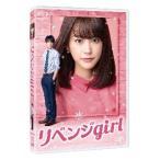 リベンジgirl('17ギャガ/ソニー・ピクチャーズ エンタテインメント/テレビ朝日/東急エージェンシー)