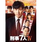 刑事7人 IV DVD-BOX 特典なし