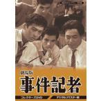 昭和の名作ライブラリー 第36集 劇場版 事件記者 コレクターズDVD デジタルリマスター版〈3枚組〉