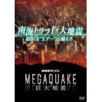 NHKスペシャル MEGAQUAKE 南海トラフ巨大地震 迫りくる