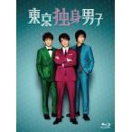 東京独身男子 Blu-ray-BOX〈5枚組〉