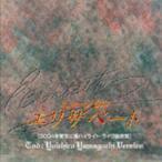 トート:山口祐一郎version/『エリザベート』2004年東宝公演ハイライト・ライヴ録音盤
