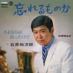石原裕次郎/忘れるものか (MEG-CD)