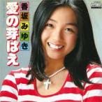 香坂みゆき/愛の芽ばえ (MEG-CD)