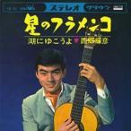 西郷輝彦/星のフラメンコ (MEG-CD)