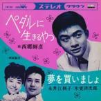 西郷輝彦/ペダルに生きるやつ (MEG-CD)