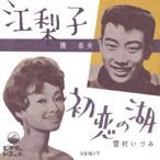 橋幸夫/江梨子(モノラル) (MEG-CD)