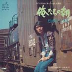 松崎しげる/俺たちの朝 (MEG-CD)
