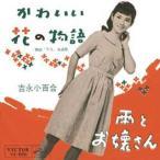 Yahoo!銀座 山野楽器吉永小百合/かわいい花の物語(モノラル) (MEG-CD)