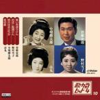 曽根史郎/野村雪子/小唄勝太郎/市丸/歌カラ・ヒット4 (10) (MEG-CD)