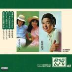 佐良直美/チェリッシュ/歌カラ・ヒット4 (42) (MEG-CD)