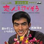 西郷輝彦/恋人をさがそう (MEG-CD)